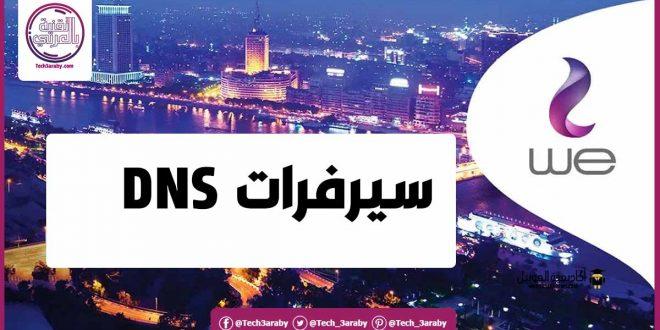 أرقام DNS شركة WE
