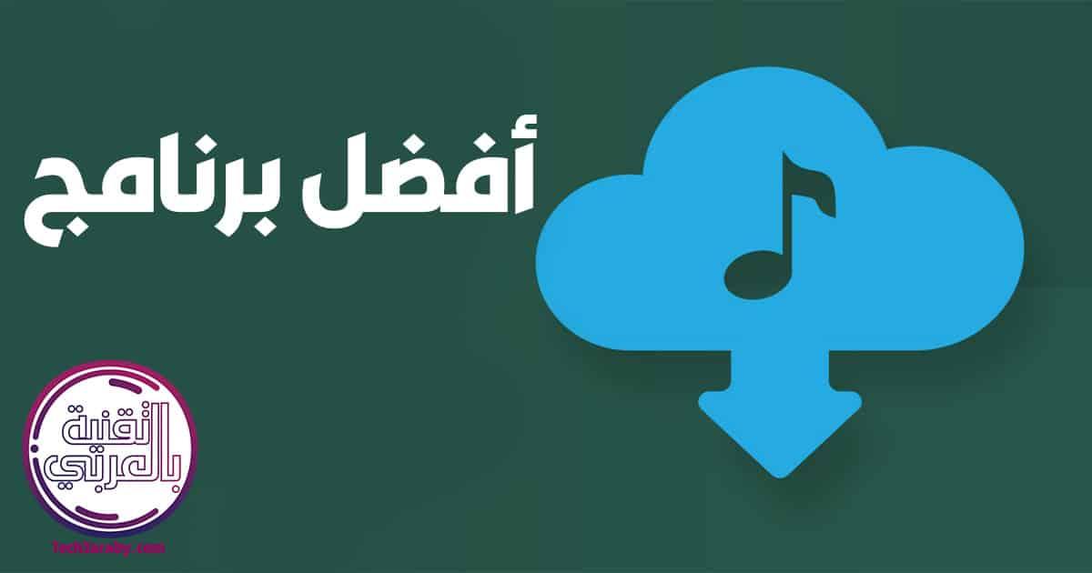 تحميل اغاني عربية مجانا mp3
