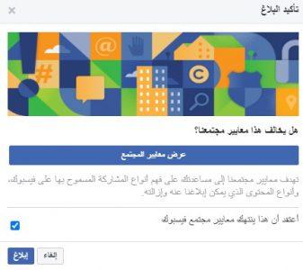 اغلاق اي حساب فيس بوك في 3 دقائق 2020