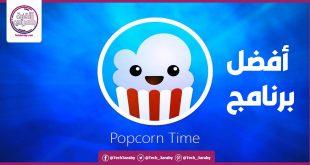 افضل برنامج لمشاهدة الأفلام على الكمبيوتر