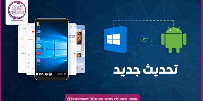 الهواتف التي تستطيع تشغيل تطبيقات الاندرويد على ويندوز 10