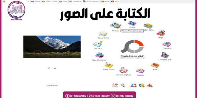 برنامج الكتابة على الصور للكمبيوتر
