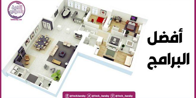 برنامج تصميم منازل اون لاين