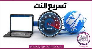 تحميل برنامج تسريع النت للكمبيوتر ويندوز 7