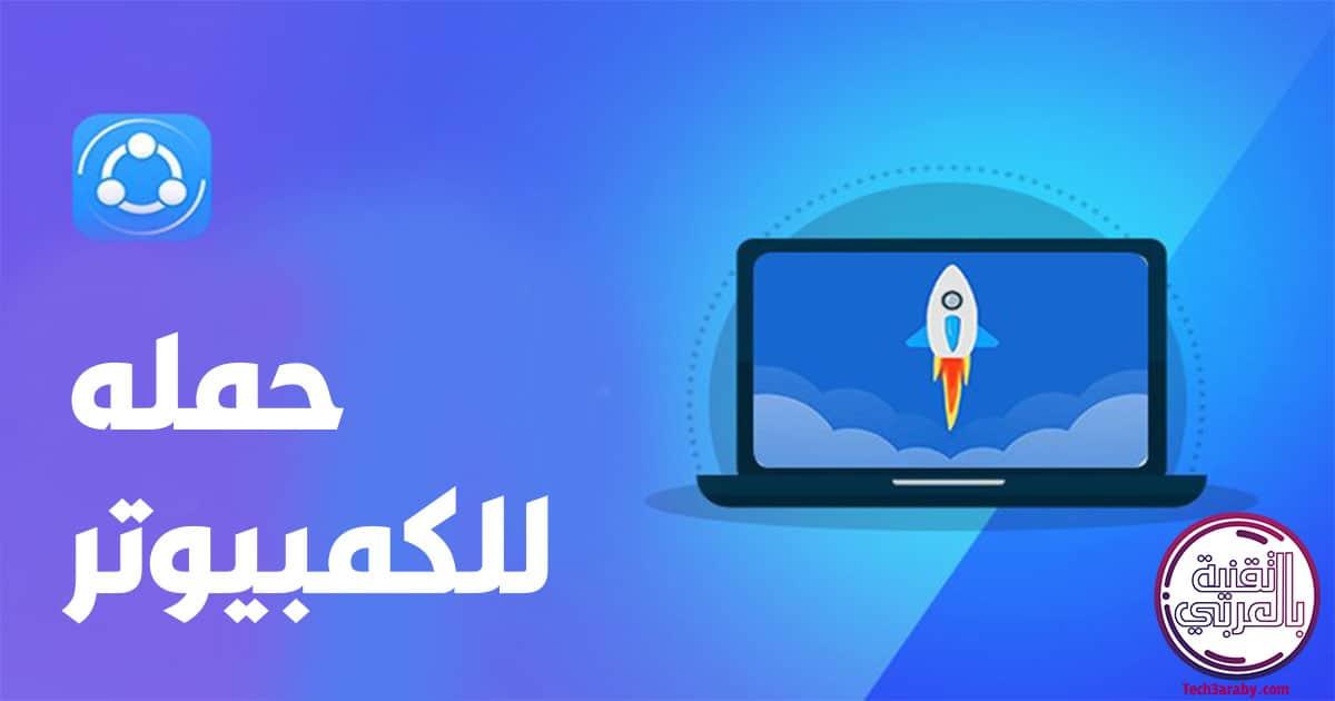 تحميل برنامج shareit للكمبيوتر بالعربي 2018