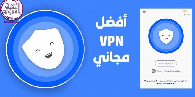 تحميل برنامج Betternet VPN