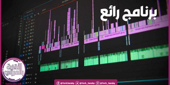 تحميل برنامج Free Audio Cutter