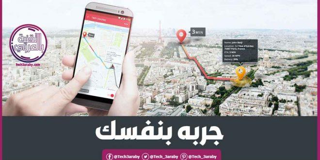 تحميل برنامج Locate via SMS