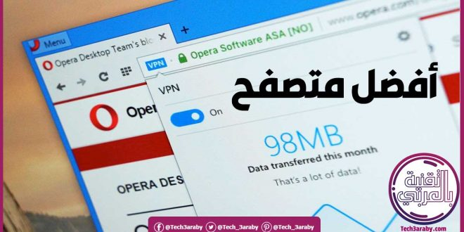 تحميل Opera VPN