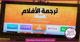 الأفلام ببرنامج VLC 1