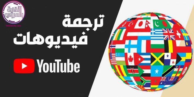 ترجمة فيديو يوتيوب الى العربية