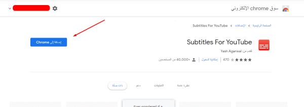 ترجمة مقاطع اليوتيوب إلى العربية