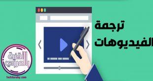 ترجمة مقطع فيديو لا يوجد له ملف ترجمة
