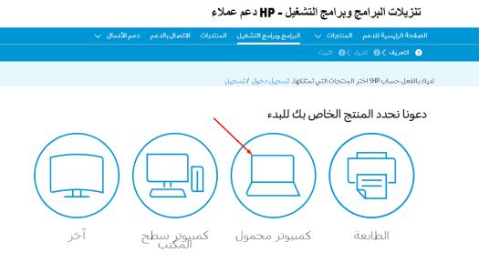 تعريفات لاب توب HP ويندوز 10