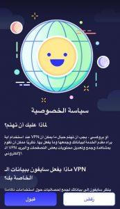 تنزيل برنامج فتح المواقع المحظورة
