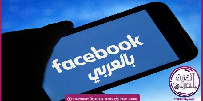 تنزيل فيس بوك عربي