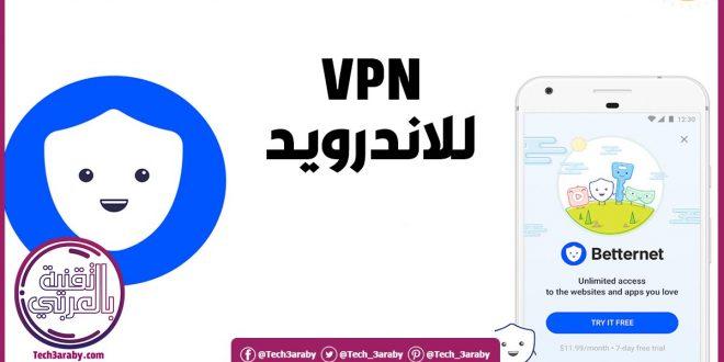 تنزيل Betternet Hotspot VPN للاندرويد