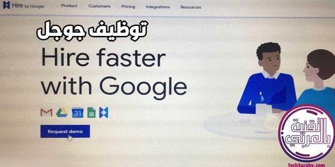 خدمات جوجل للبحث عن وظيفة