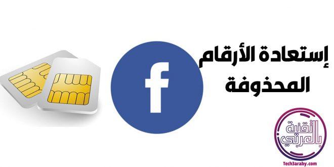 رابط استرجاع ارقام الهاتف المحذوفة من الفيس بوك