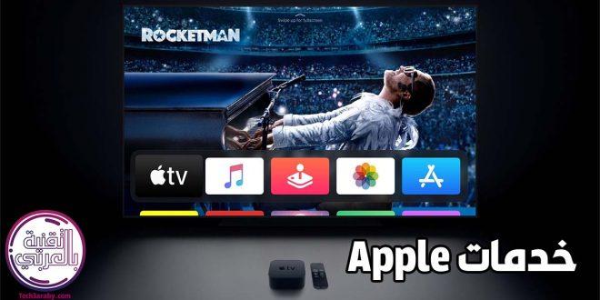 طرح حزمة خدمات Apple One