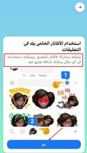 طريقة عمل فيسبوك افاتار