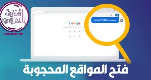 فتح المواقع المحجوبة للكمبيوتر جوجل كروم