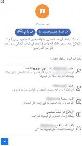 كود اغلاق حساب فيس بوك 2020