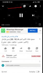 كيفية تكرار مقطع فيديو في يوتيوب