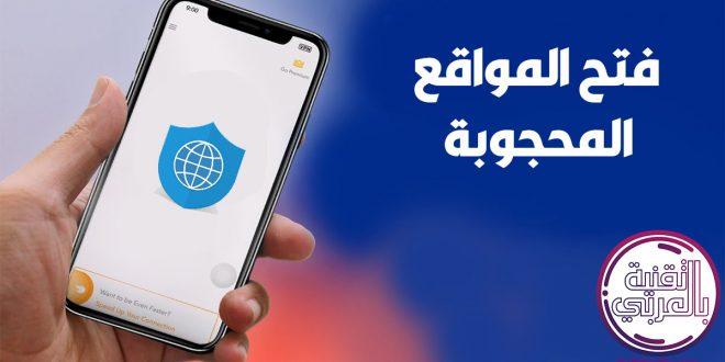 متصفح لفتح المواقع المحجوبة للايفون مجانا