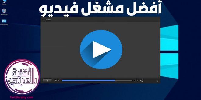 مشغل فيديو جميع الصيغ لويندوز 7