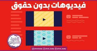 مواقع فيديوهات بدون حقوق ملكية