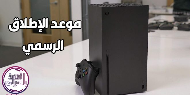 موعد إطلاق Xbox Series X
