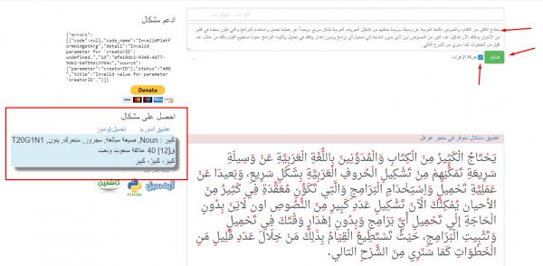 موقع مشكال النصوص العربية