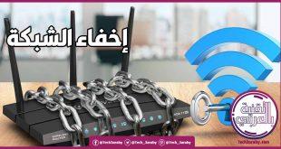 إخفاء شبكة الواي فاي