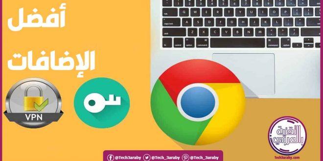 إضافات جوجل كروم لفتح المواقع المحجوبة