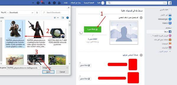 إنشاء حساب فيس بوك بدون رقم هاتف من الكمبيوتر