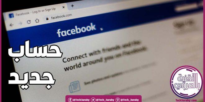 إنشاء حساب فيس بوك جديد بدون رقم هاتف