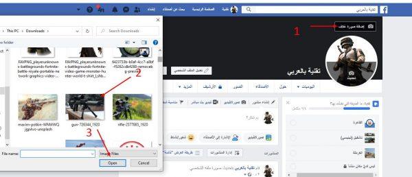 إنشاء حساب فيس بوك لأول مرة