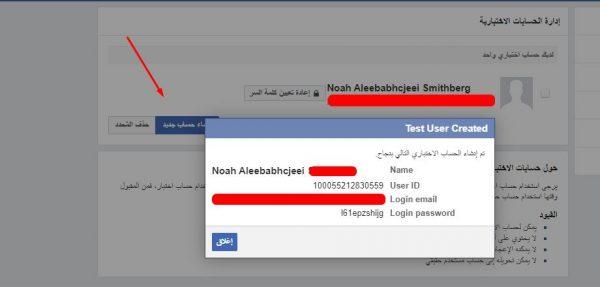 إنشاء حساب فيس بوك وهمي