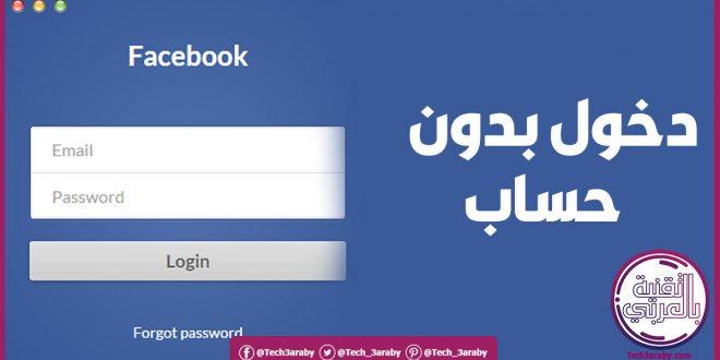 الدخول على الفيس بوك بدون تسجيل