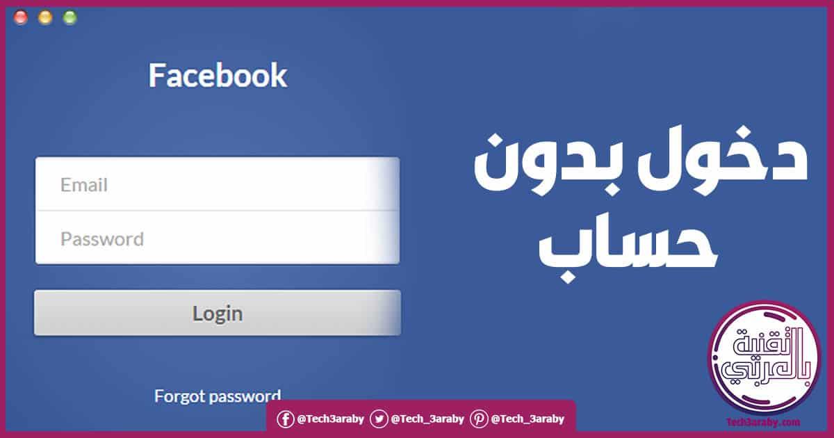 الدخول على الفيس بوك بدون تسجيل بـ 3 طرق مختلفة