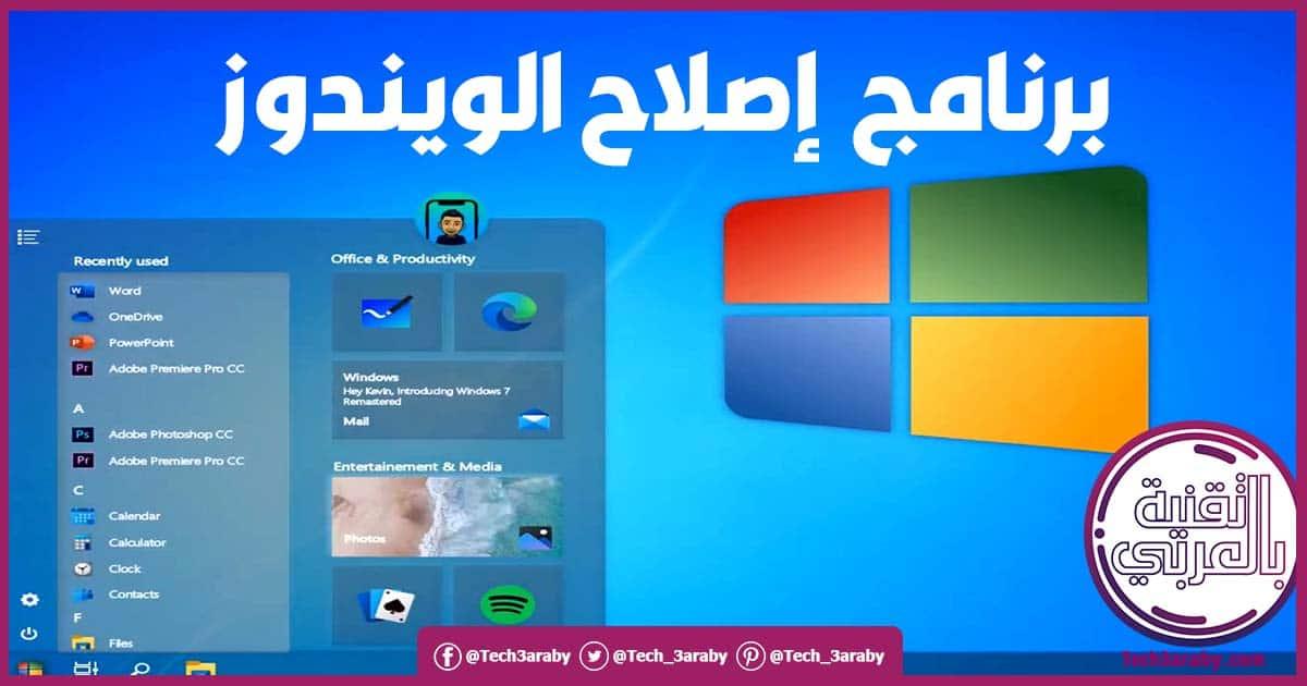 تحميل برنامج winzip عربي مجاني