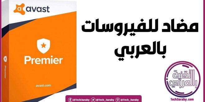 برنامج انتي فايروس عربي