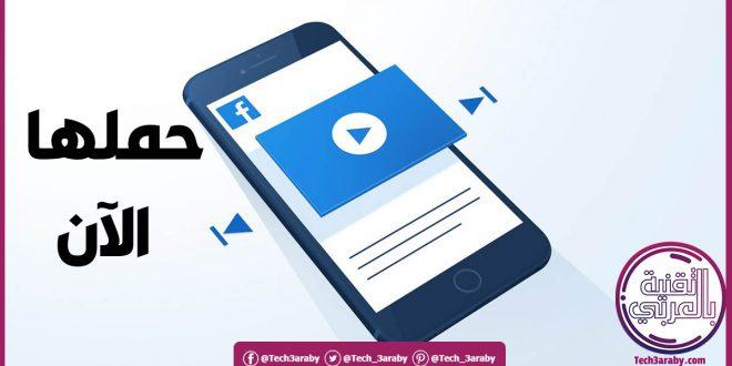 برنامج تحميل فيديوهات فيس بوك على الاندرويد