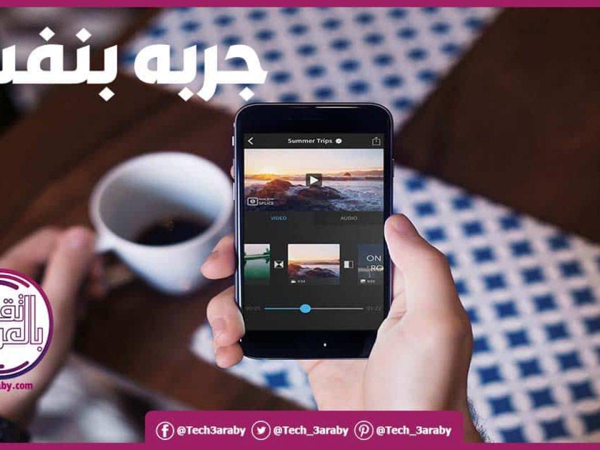 تحميل برنامج تركيب صوت على الصور للايفون مجانا عربي