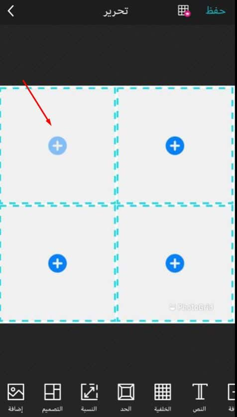 برنامج دمج الصور للايفون بدون فواصل وبدون إطار مجانا