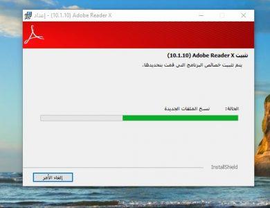 تثبيت برنامج PDF للكمبيوتر 2020