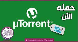 تحميل برنامج تورنت 2021