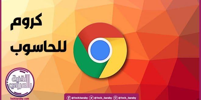 تحميل برنامج جوجل كروم للكمبيوتر برابط مباشر 2021