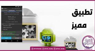 تحميل برنامج BusyBox للاندرويد